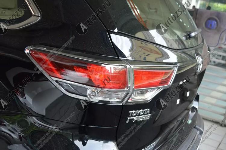 Хромированные накладки на задние фонари Toyota Highlander 3 2014+Хром накладки для фонарей<br>Установка накладок на фонари является популярным среди автолюбителей способом внешнего тюнинга автомобилей. Стильные и надежные аксессуары не только служат оригинальными декоративными элементами дизайна, но и вы...<br>