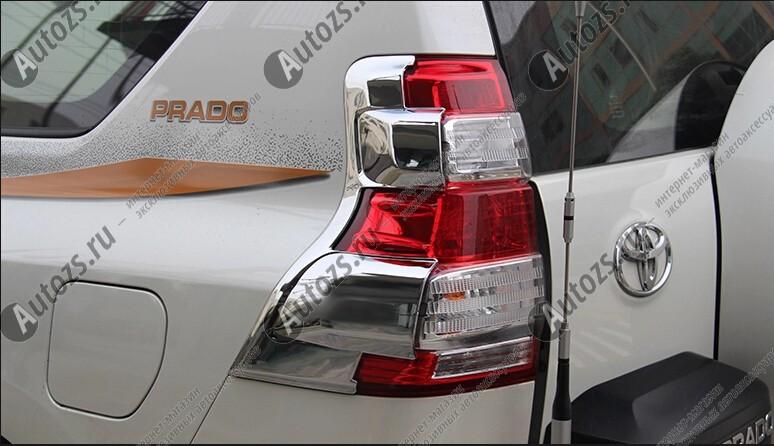 Купить со скидкой Хромированные накладки на задние фонари Toyota Land Cruiser Prado 150 2013+ A