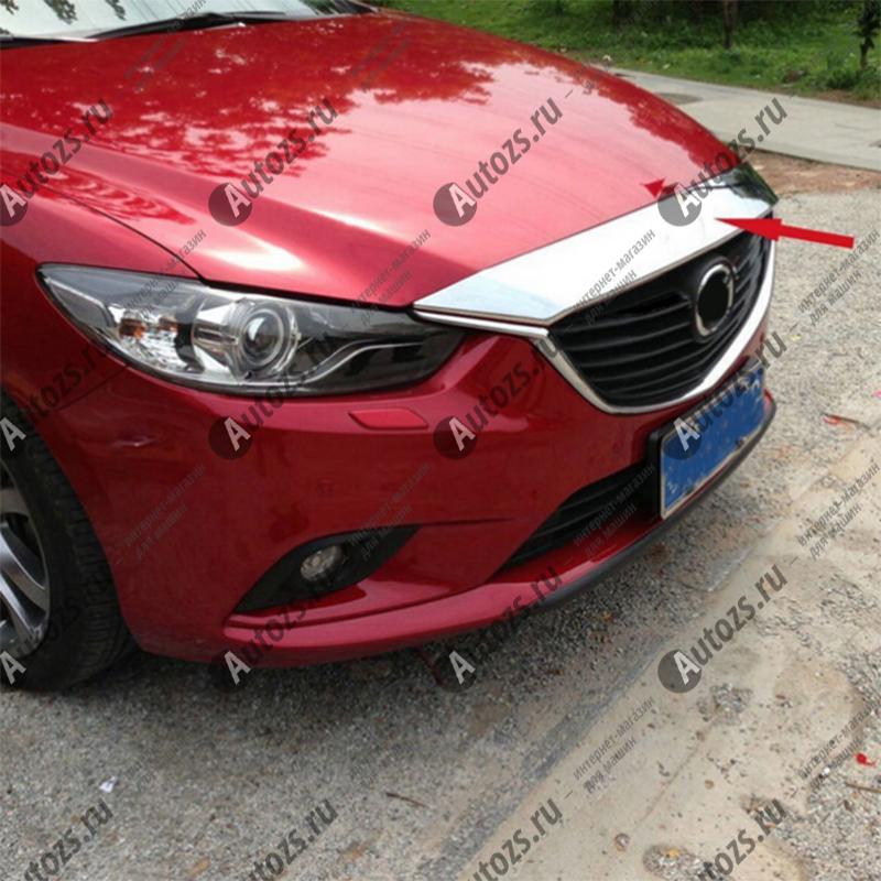 Накладка на кромку капота Mazda 6 GJ 2012+Хромированные накладки Mazda 6<br>Молдинги относятся к наиболее распространенным элементам внешнего автомобильного тюнинга. Накладки на капот служат для маскировки различных дефектов, зонирования автомобиля и защиты поверхностей от царапин, скол...<br>
