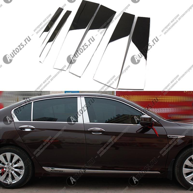 Молдинги окон Honda Accord 9 2013+ (6 молдингов)Хромированные накладки Honda Accord<br>Молдинги относятся к наиболее распространенным элементам внешнего автомобильного тюнинга. Аксессуары выполняются в виде небольших выпуклых планок для декорирования боковых окон автомобиля. Накладки на окна двер...<br>
