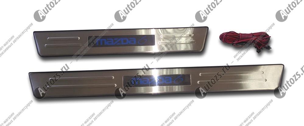 Накладки на пороги с подсветкой Mazda 6 GG 2002-2007 BХромированные накладки Mazda 6<br>Металлические накладки предназначены специально для защиты штатных порогов автомобиля Mazda 6. Производство накладок ведется по новейшим технологиям с применением высокопрочных нержавеющих сталей.<br><br>Накладки на...<br>
