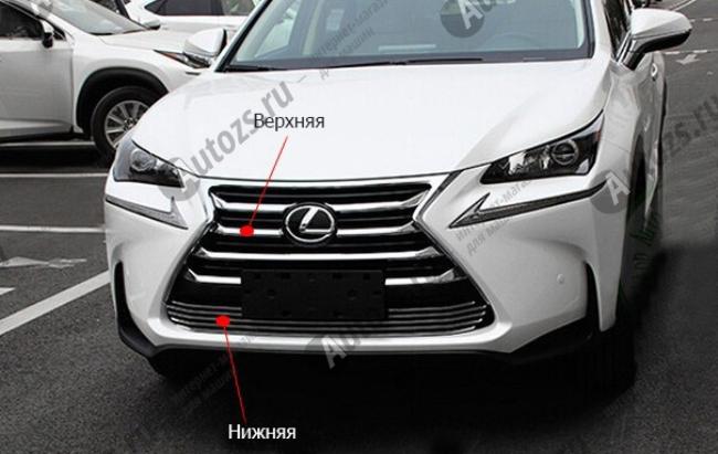 Хром решетка радиатора Lexus NX 2014+
