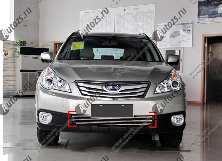 Хром решетка радиатора Subaru Outback 2009-2012