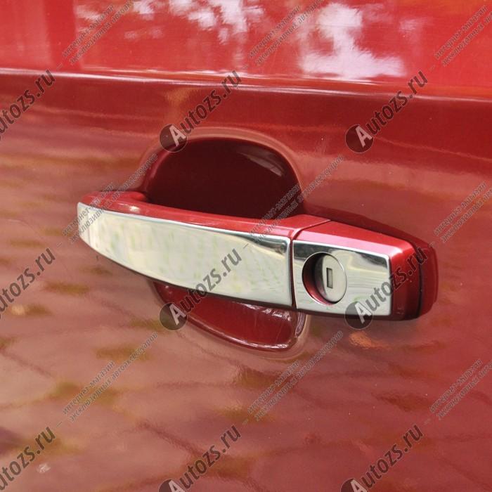 Накладки на дверные ручки Chevrolet Aveo T300 2012+ стальныеХромированные накладки Chevrolet Aveo<br>Хромированные аксессуары используются для установки на ручки дверей и декоративного оформления других деталей кузова автомобиля. Накладки также выполняют защитную функцию, предотвращая возникновения мелких цара...<br>