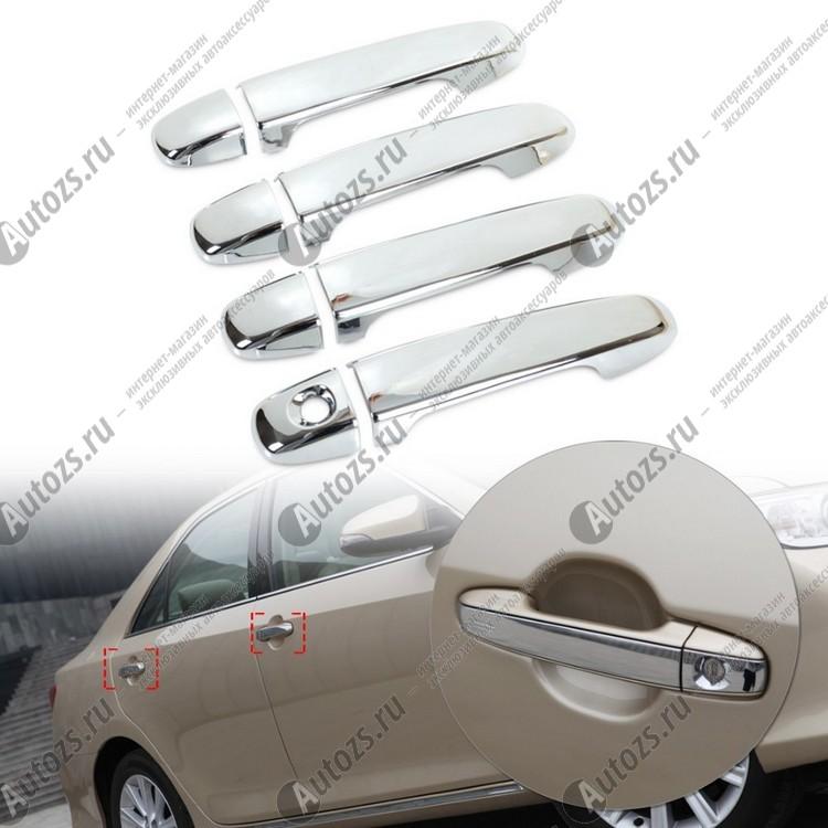 Накладки на дверные ручки Toyota Camry XV50 2011+Хромированные накладки Toyota Camry<br>Хромированные аксессуары используются для установки на ручки дверей и декоративного оформления других деталей кузова автомобиля. Накладки также выполняют защитную функцию, предотвращая возникновения мелких цара...<br>