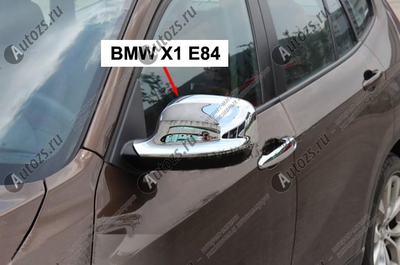 Накладки на зеркала заднего вида BMW X1 E84 2009-2012Хромированные накладки BMW X1<br>Использование накладок на зеркала придает автомобилю оригинальный и презентабельный вид, эффектно выделяя его из общего потока транспорта. Кроме того, плавные изгибы накладок повышают обтекаемость и улучшают аэро...<br>