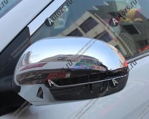Накладки на зеркала заднего вида Kia Rio 3 2011+Хромированные накладки Kia Rio<br>Использование накладок на зеркала придает автомобилю оригинальный и презентабельный вид, эффектно выделяя его из общего потока транспорта. Кроме того, плавные изгибы накладок повышают обтекаемость и улучшают аэро...<br>