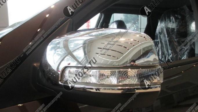 Накладки на зеркала заднего вида KIA Sorento 2 2009-2015Хромированные накладки KIA Sorento<br>Использование накладок на зеркала придает автомобилю оригинальный и презентабельный вид, эффектно выделяя его из общего потока транспорта. Кроме того, плавные изгибы накладок повышают обтекаемость и улучшают аэро...<br>