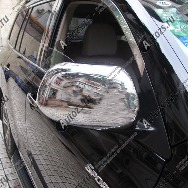 Купить со скидкой Накладки на зеркала заднего вида Toyota Highlander 2 2007-2010