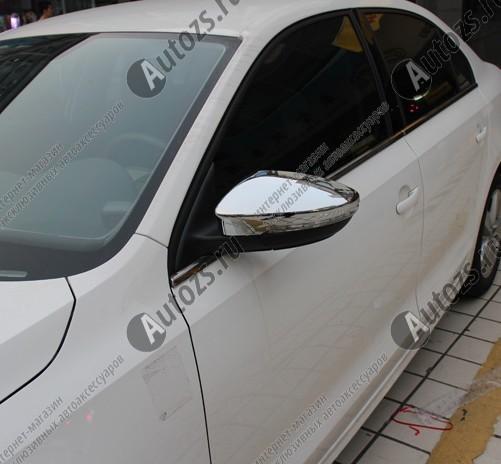 Накладки на зеркала заднего вида Volkswagen Jetta 6 2011+Хром накладки на зеркала<br>Использование накладок на зеркала придает автомобилю оригинальный и презентабельный вид, эффектно выделяя его из общего потока транспорта. Кроме того, плавные изгибы накладок повышают обтекаемость и улучшают аэро...<br>