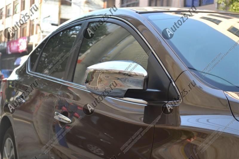 Накладки на зеркала заднего вида Nissan Sentra B17 2014+Хромированные накладки Nissan Sentra<br>Использование накладок на зеркала придает автомобилю оригинальный и презентабельный вид, эффектно выделяя его из общего потока транспорта. Кроме того, плавные изгибы накладок повышают обтекаемость и улучшают аэро...<br>