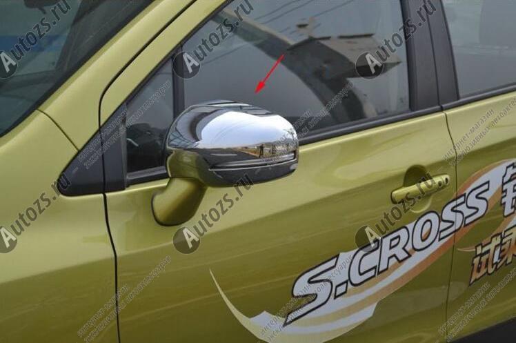 Накладки на зеркала заднего вида Suzuki SX4 2 2013+Хром накладки на зеркала<br>Использование накладок на зеркала придает автомобилю оригинальный и презентабельный вид, эффектно выделяя его из общего потока транспорта. Кроме того, плавные изгибы накладок повышают обтекаемость и улучшают аэро...<br>